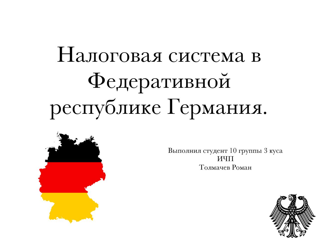 Налоговая политика германии апартаменты за рубежом