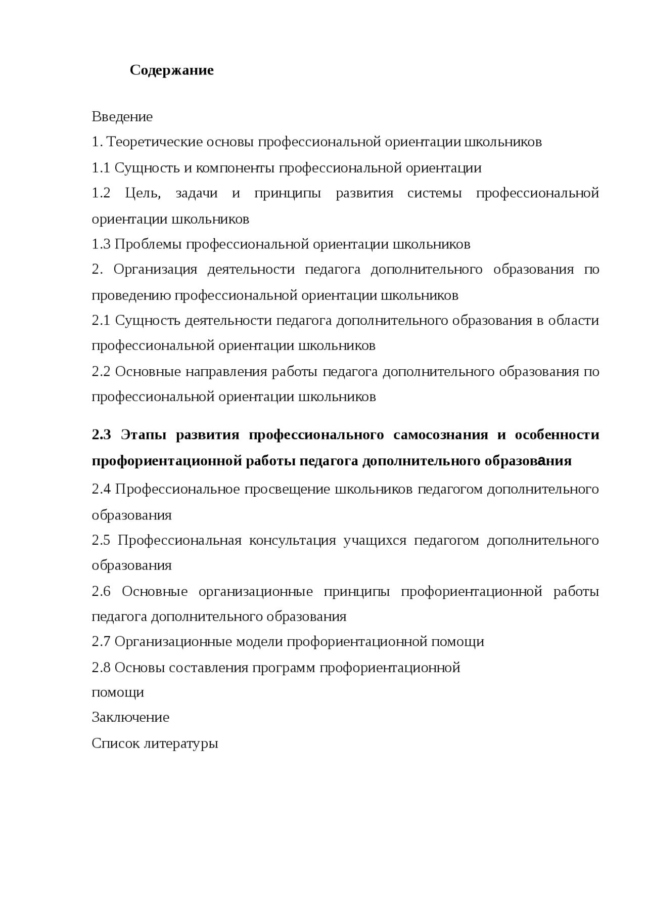 Современная девушка модель профориентационной работы евгений денисенко