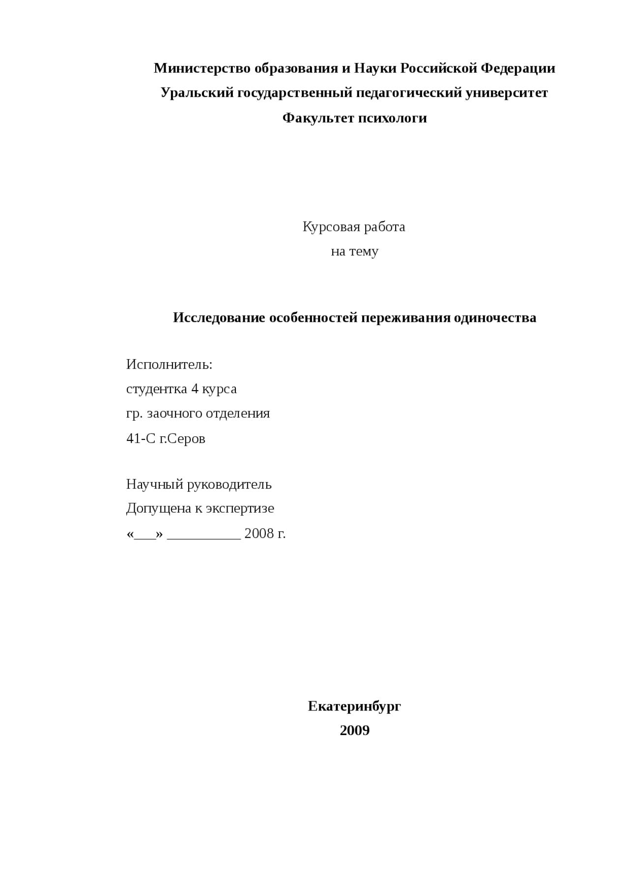 Российская девушка модель корпораций курсовая работа работа моделью в ливны