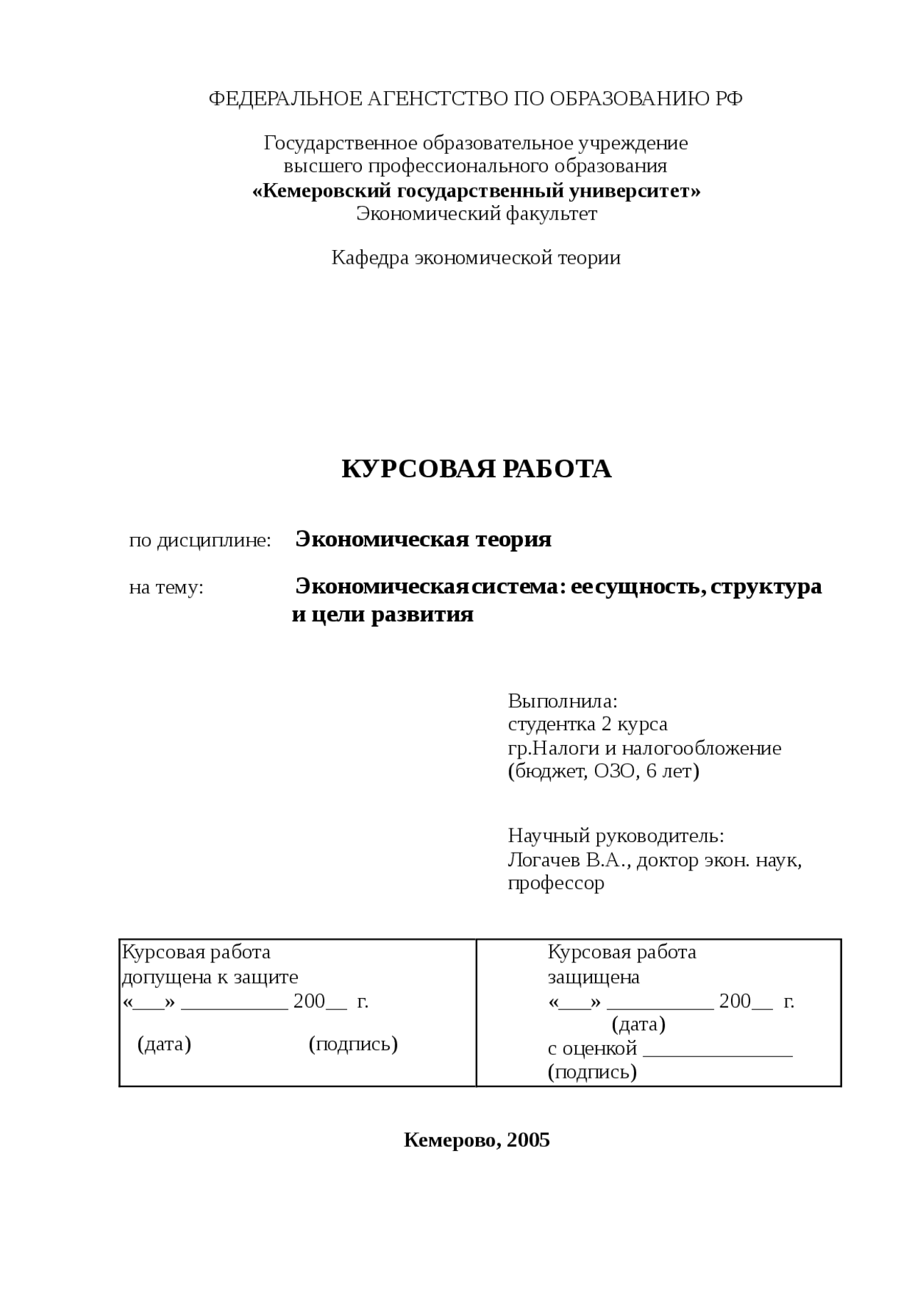 Типы и модели экономических систем курсовая работа работы патрика демаршелье