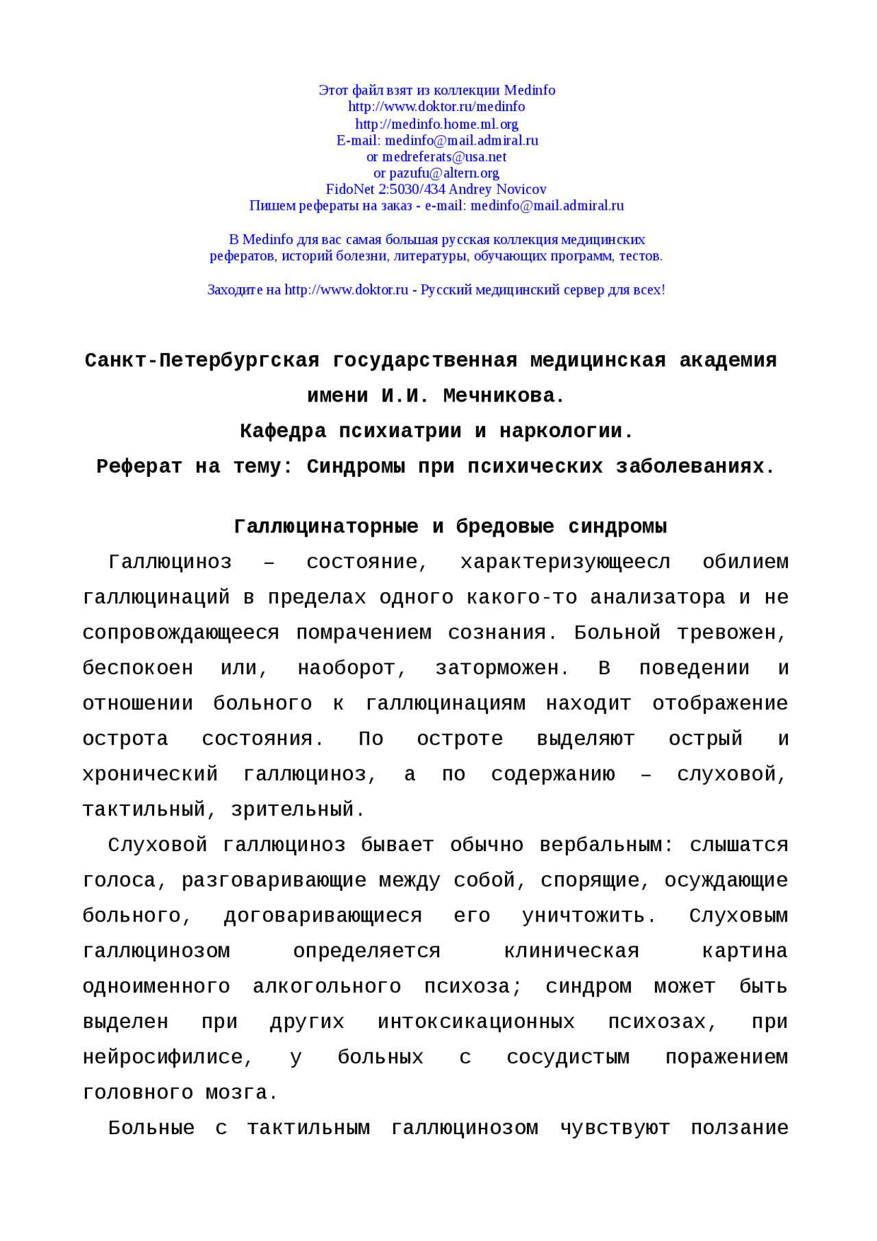Рефераты наркологии наркологические клиника химмаш