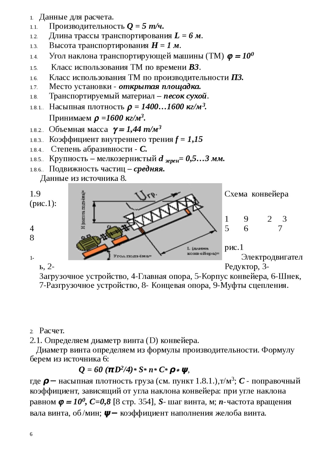 Производительность винтового конвейера формула инструменты элеваторы