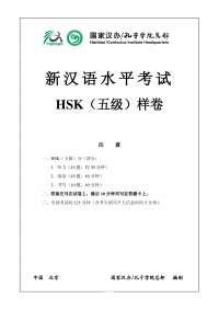 HSK5: modello di esame - Esami - Lingua Cinese