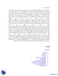 Ali Garrh Movement  (Urdu)-Pakistan Studies-Handout