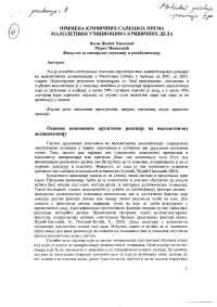 Metodski pristupi u tretmanu poremecaja ponasanja-Skripta-Prevencija i tretman poremecaja ponasanja 1