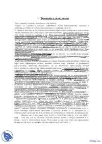 Terapija i Savetovanje-Terapijske metode-Beleska-Prevencija i tretman poremecaja ponasanja