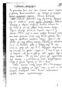 Skripta-Optoelektronske telekomunikacije-Elektrotehnicki fakultet sveska_Part1