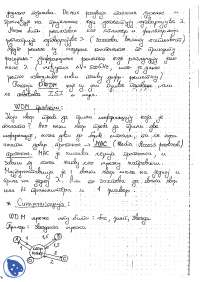 Skripta-Optoelektronske telekomunikacije-Elektrotehnicki fakultet sveska_Part2