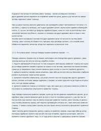Krivicno procesno pravo-Skripta-Pravni fakultet 2010_Part4