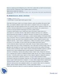 Obligaciono pravo-Skripta-Pravni fakultet po knjizi Obligaciono pravo, Oliver Antic_Part1