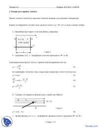 Uvod o prenosu toplote-Termicki procesi u Energetici-Skripta 4-6