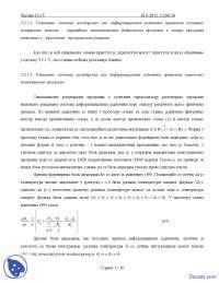 Resavanje sistema algebarskih i diferencijalnih jednacina-Termicki procesi u Energetici-Skripta 13-15