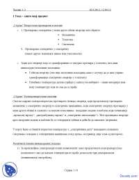 Uvod-Termicki procesi u Energetici-Skripta 1-3