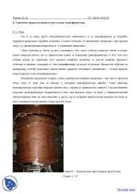 Termicki proracun energetskih uljinh transformatora-Termicki procesi u Energetici-Skripta 22-25