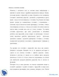 Izvestaj o novcanim tokovima-Skripta-Teorija i politika bilansa-Ekonomski fakultet
