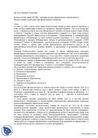 Novine u okviru 1-Vezbe-Slajdovi-Teorija i politika bilansa-Ekonomski fakultet