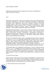 Analiza bilansa banaka-Skripta-Teorija i politika bilansa-Ekonomski fakultet
