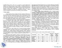 Istorija srpskog naroda (16-18 vek)-Skripta-Filozofski fakultet_Part2