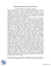 Poper, Kun, Fajerabend (1)-Skripta-Filozofija nauke