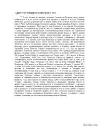 Fizicka_antropologija_srednjeg_veka-Beleska-Arheologija-Filozofski fakultet
