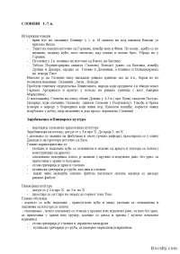 Jankovic_predavanja-Skripta-Poreklo Slovena-Beleska-Arheologij, Skripte' predlog Poreklo Slovena