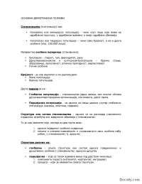 Socijalna demografija-Beleska-Sociologija 1kol