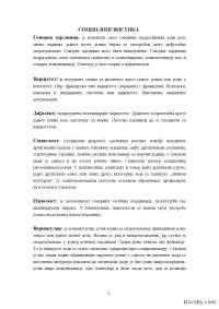 Jezik i drustvo - uvod u sociolingvistiku-Beleska-Sociologija