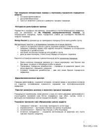Demografija partnerstva i radjanja-Beleska-Sociologija 1kol