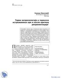 Teren antopologije-Skripta-Metodologija Etnologije i Antropologije