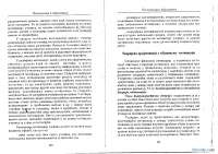 Djuric - Psihologija i obrazovanje-Skripta-Psihologija_Part2