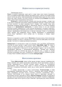 Uvod u teoriju knjizevnosti-Skripta-knjizevnost-Srpski jezik i knjizevnost