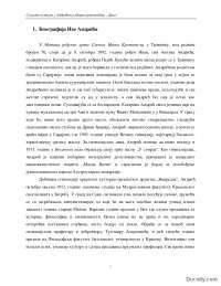 susreti kultura u andricevoj zbirci pripovedaka deca-skripta-knjizevnost-srpski jezik i knjizevnost