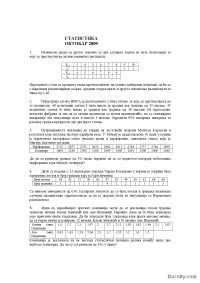 Kolokvijum 2009-Ispit-Statistika-Fakultet organizacionih nauka (2)