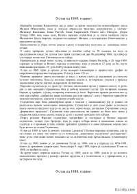 nacionalna pravna istorija-skripta-nacionalno pravo-pravo