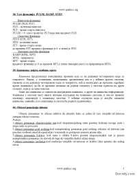 Pitanja i odgovori-Ispit-Simulacija u poslovnom odlucivanju-Menadzment 3 (2)