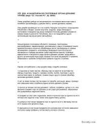 Kancelarijsko Poslovanje-Beleska-Upravljanje kvalitetom dokumentacije-Upravljanje kvalitetom 3