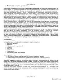 Modeliranje i modeli-Skripta-Simulacija u poslovnom odlucivanju-Menadzment 3