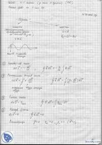 Zadaci sa predavanja-Skripta-Optika-Telekomunikacije (1)