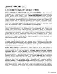 Psihologija deo 2 - Skripta - Fakultet organizacionih nauka