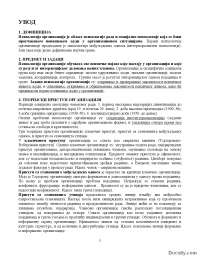 Psihologija deo 3 - Skripta - Fakultet organizacionih nauka