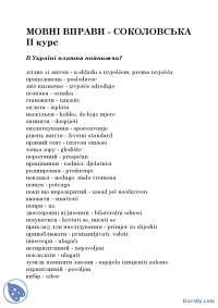 Recnik-Beleska-Ukrajnski jezik 1-Ukrajnski jezik i knjizevnost