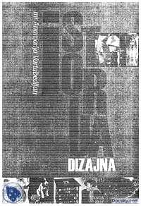 Istorija Dizajna AnaMarijaVartabeduin 2004-Skripta-Dizajn_Part1