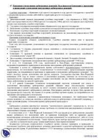 Признание и исполнение арбитражных решений-конспекты-международное частное право