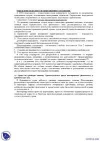Определение подсудности и пророгационного соглашения-конспекты-международное частное право
