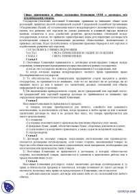 Сфера применения и общие положения Конвенции ООН о договорах -конспекты-международное частное право