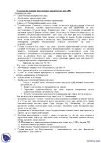 Правовое положение иностранных юридических лиц в РБ-конспекты-международное частное право