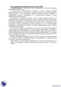 Роль судебной и арбитражной практики в развитии МЧП-конспекты-международное частное право