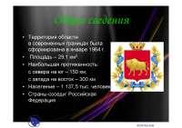 Могилевская область 1-презентации-география Беларуси