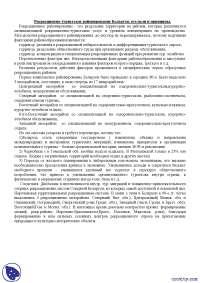 Рекреационно-туристское районирование Беларуси, его цели и принципы- конспекты-география Беларуси