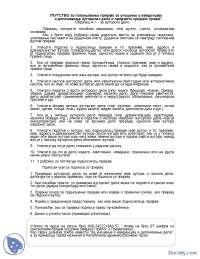 Uputstvo za popunjavanje prijave - Predavanje - Web dizajn